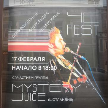 Tim Mystery Juice Russia